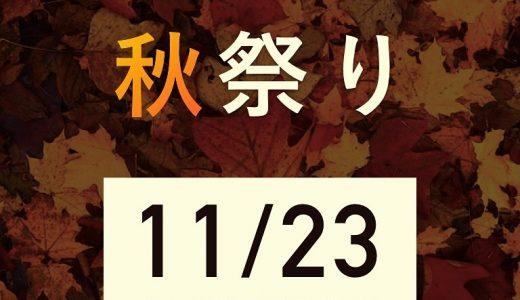 11/23(土)10:00-コバリラボ秋祭りを開催します。入場無料