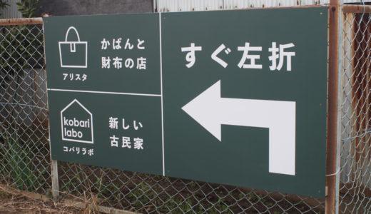 お店の看板を2万円で作る方法|コバリラボDIY